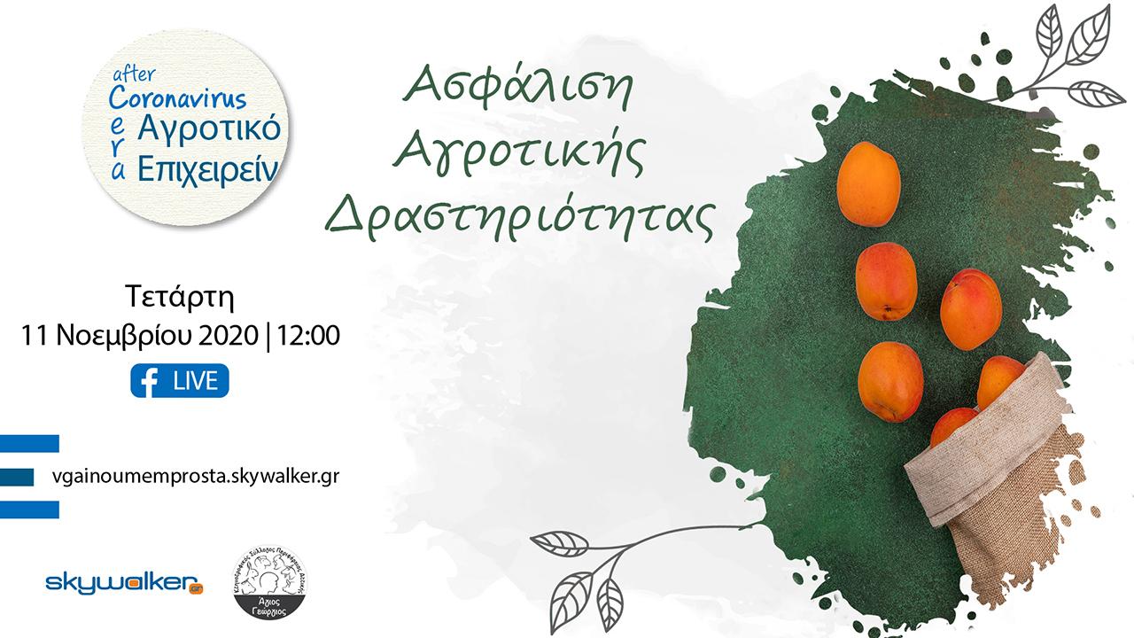 asfalisi-agrotikhs