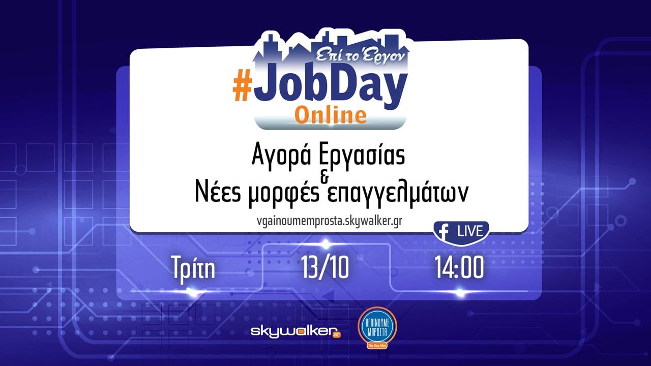 jobday-agores