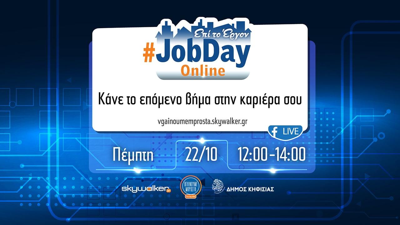 kifisia online job day