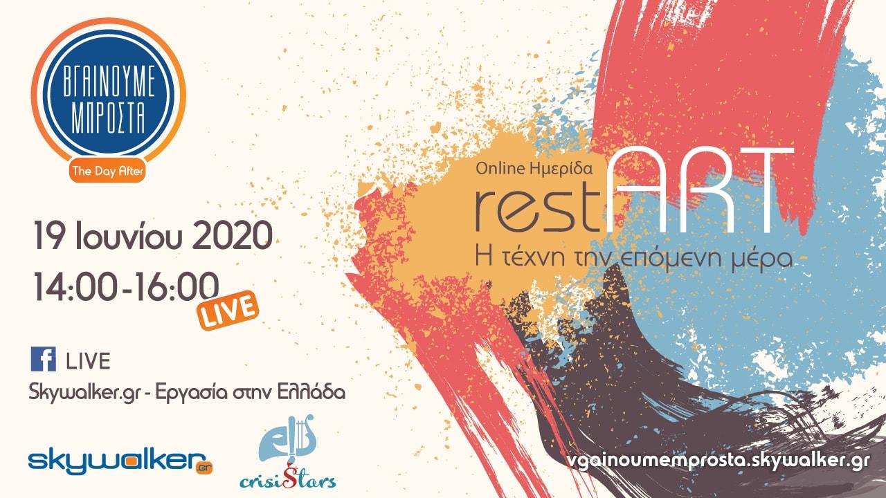 restART logo